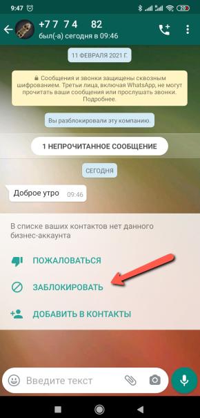 Блокировка через входящее сообщение
