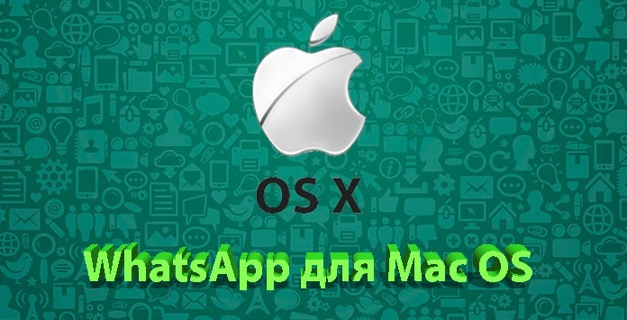 WhatsApp на Mac OS