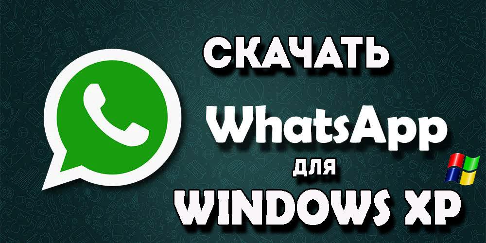 Скачать WhatsApp на Windows XP