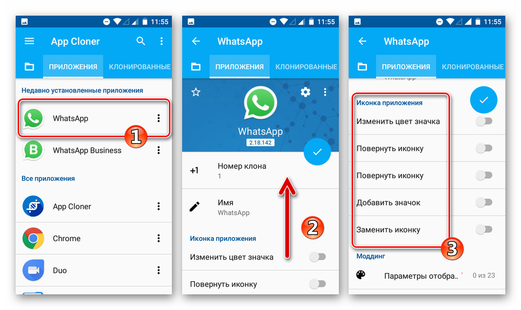 Устанавливаем на один телефон два WhatsApp