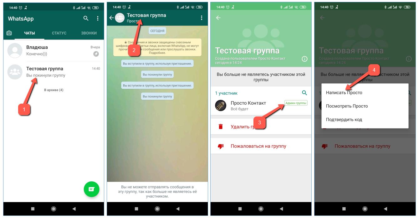 Как вернуться в покинутый групповой чат в WhatsApp?