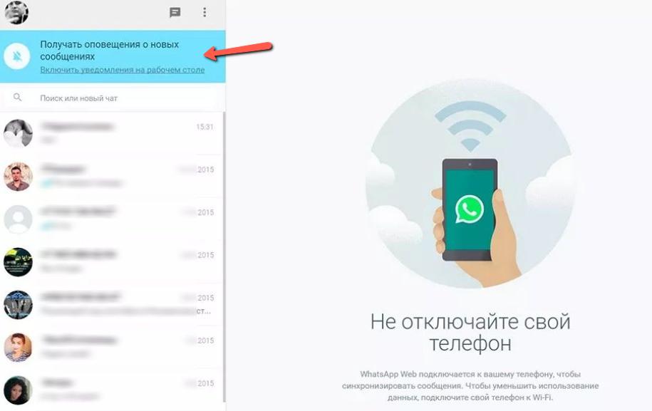 Как обновить версию WhatsApp?